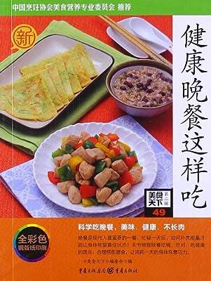 健康晚餐这样吃.pdf