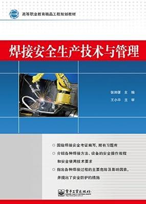 高等职业教育精品工程规划教材:焊接安全生产技术与管理.pdf