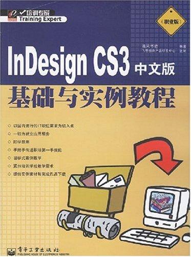 InDesign CS3中文版基础与实例教程图片图片