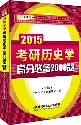 考研历史学高分必备2000题.pdf