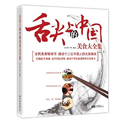 舌尖上的中国美食大全集.pdf