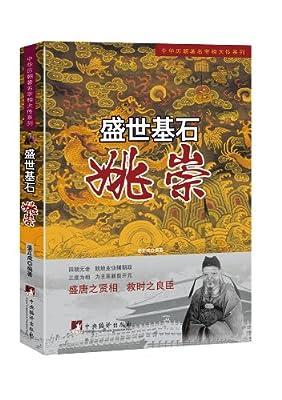 盛世基石:姚崇.pdf