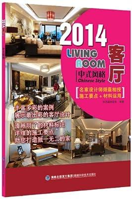 2014客厅:中式风格.pdf