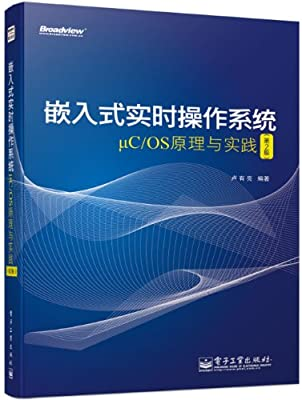 嵌入式实时操作系统μC/OS原理与实践.pdf