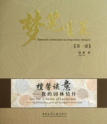 梦笔生花 第一部 檀馨谈意——我的园林情怀.pdf