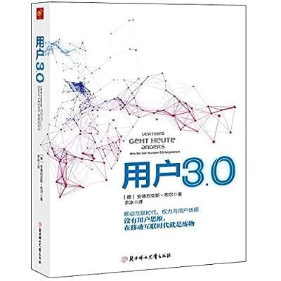用户3.0:互联网+时代,用户思维是核心.pdf