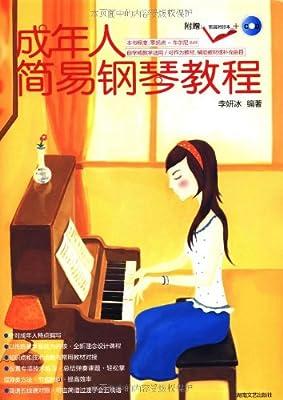 成年人简易钢琴教程.pdf