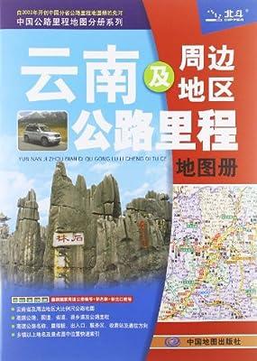 云南及周边地区公路里程地图册.pdf