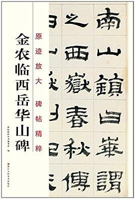 原迹放大 碑帖精粹:金农临西岳华山碑.pdf