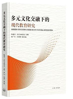 多元文化交融下的现代教育研究.pdf