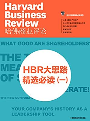 《哈佛商业评论》增刊:HBR大思路精选必读特辑).pdf