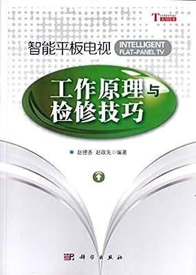 智能平板电视工作原理与检修技巧.pdf