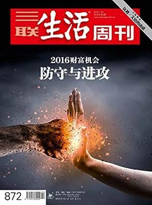 三联生活周刊·2016财富机会:防守与进攻.pdf