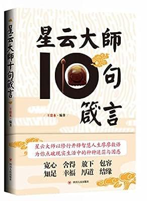 星云大师十句箴言.pdf