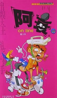 《漫画party》卡通故事会丛书:阿衰on line35.pdf