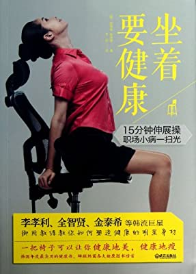 坐着要健康.pdf