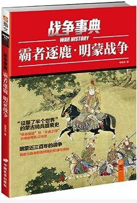 战争事典·霸者逐鹿:明蒙战争.pdf