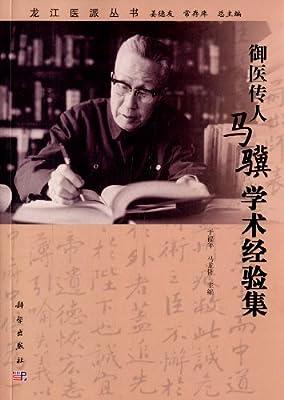 御医传人马骥学术经验集.pdf