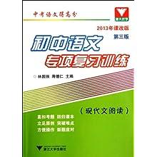 关于初中语文教改文全国的学年毕业论文范文