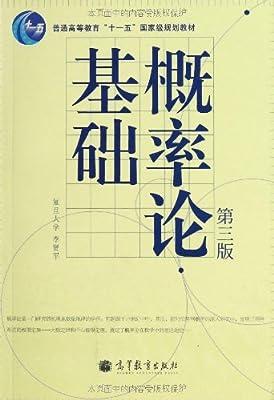 普通高等教育十一五国家级规划教材:概率论基础.pdf