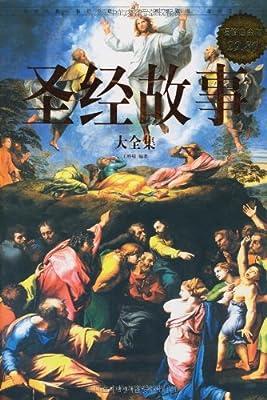 圣经故事大全集.pdf