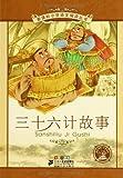 新课标小学语文阅读丛书•第8辑:三十六计故事(彩绘注音版)-图片