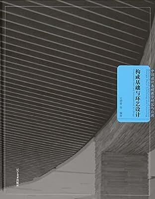 构成基础与环艺设计/中国设计基础教学研究与应用.pdf