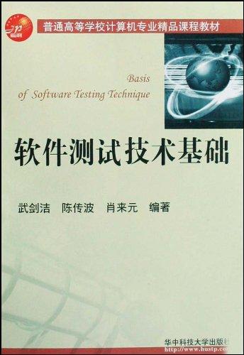 普通高等学校计算机专业精品课程教材软件测试技术基础 附光盘1张