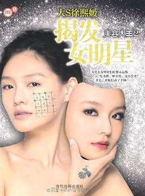 美容大王2:揭发女明星.pdf