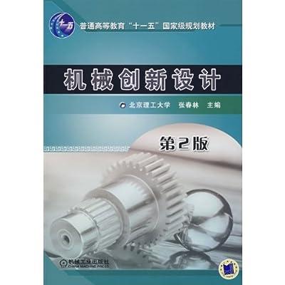 机械创新设计.pdf