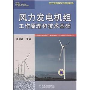 风力发电机组工作原理和技术基础 风力发电教学与培训用书高清图片