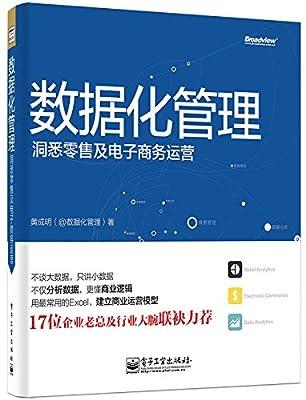 数据化管理:洞悉零售及电子商务运营.pdf