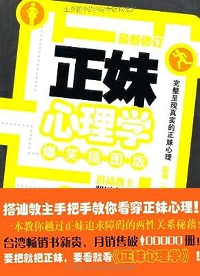 正妹心理学.pdf