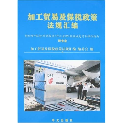 加工贸易及保税政策法规汇编(附盘)