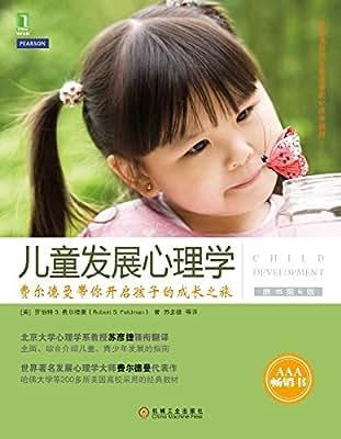 儿童发展心理学:费尔德曼带你开启孩子的成长之旅.pdf