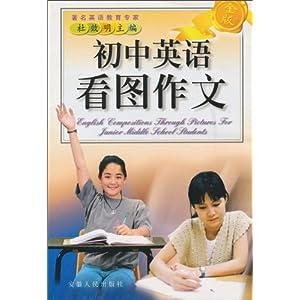 初中英语看图作文(金版)/杜效明-图书-亚马逊