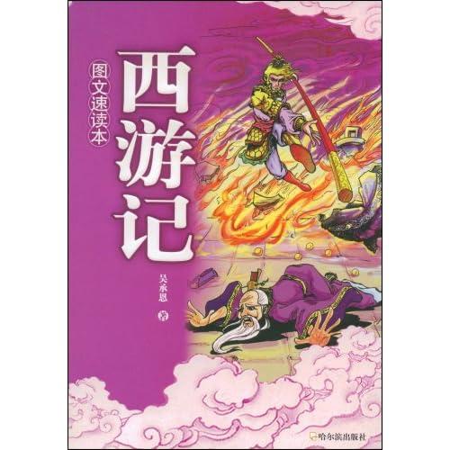 西游记完全人物图典(原创) - 古   月 - 虎行天下