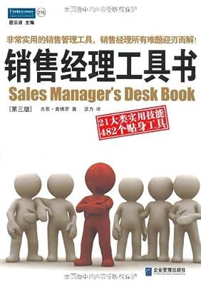 销售经理工具书.pdf