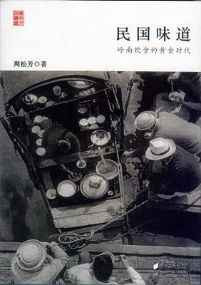 民国味道.pdf