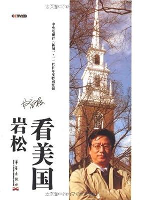 岩松看美国.pdf