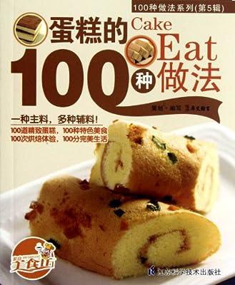 100种做法系列:蛋糕的100种做法.pdf