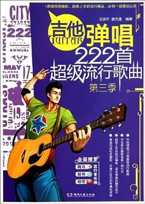 吉他弹唱222首超级流行歌曲.pdf
