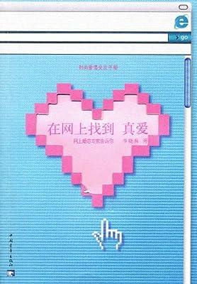 在网上找到真爱.pdf