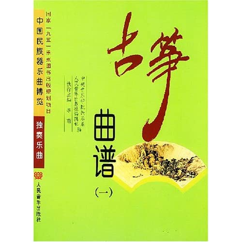 古筝曲谱 共3册 中国民族器乐曲博览 中国民族器乐曲博览