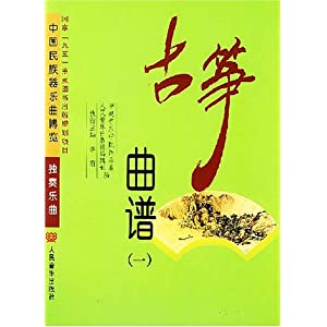 古筝曲谱 共3册