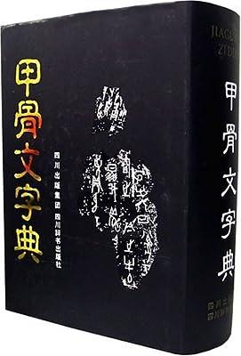 甲骨文字典.pdf