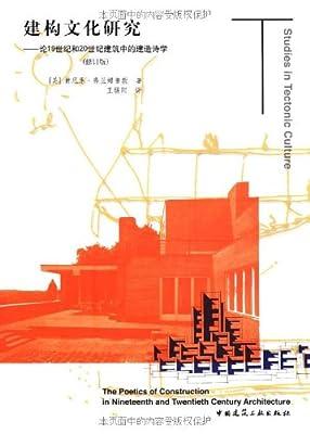 建构文化研究:论19世纪和20世纪建筑中的建造诗学.pdf