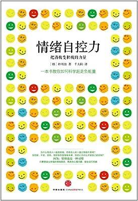 情绪自控力:把消极变积极的力量.pdf