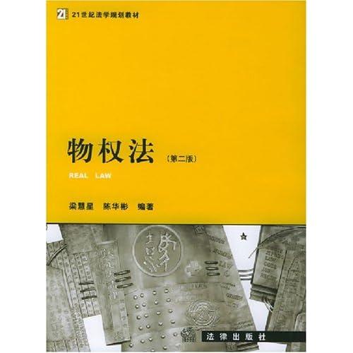 物权法(第2版)/21世纪法学规划教材