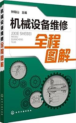 机械设备维修全程图解.pdf